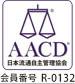 日本流通自主管理協会 会員番号 R-0132