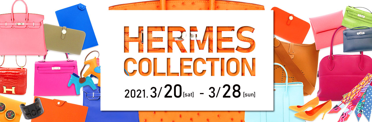 HERMES COLLECTION 開催!