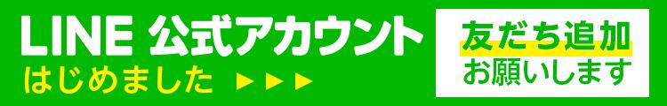 ギャラリーレア 東心斎橋店LINE公式アカウントはこちら