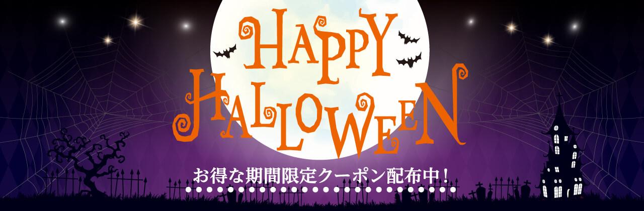 『HAPPY HALLOWEEN』ハロウィン限定クーポンをプレゼント!