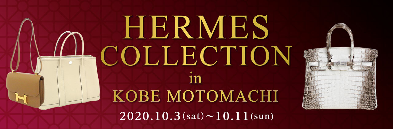 HERMES COLLECTION in Kobe Motomachi 開催決定!