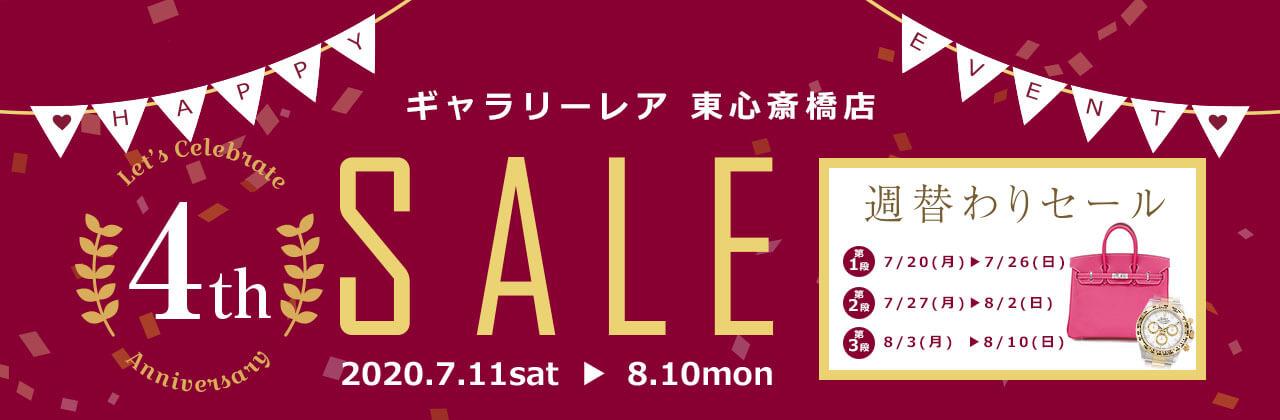 ギャラリーレア 東心斎橋店4周年記念企画!