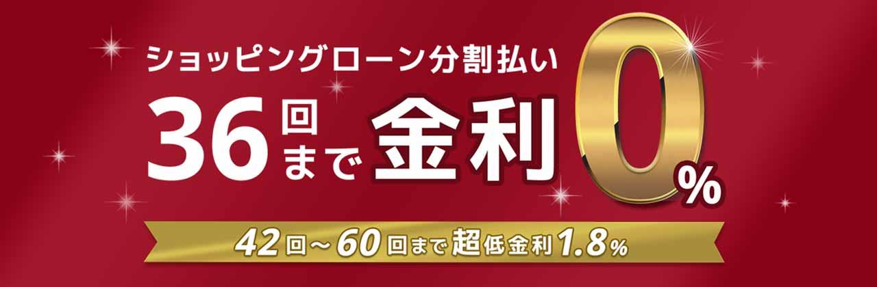 今ならショッピングローン36回まで手数料0円