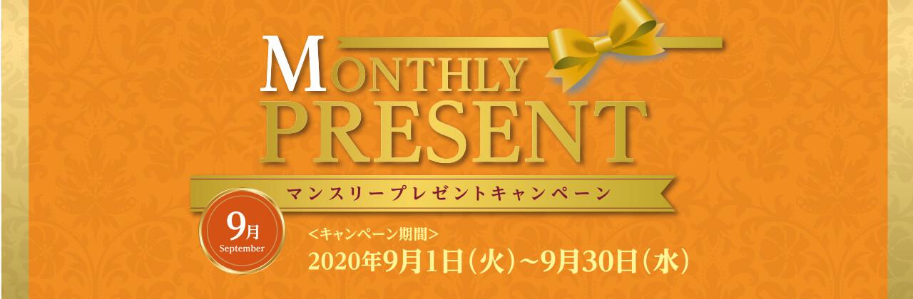9月のマンスリープレゼントキャンペーン!