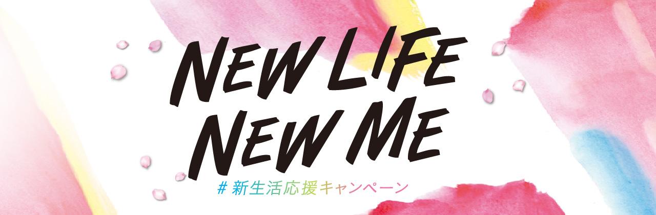 新生活応援フェア~NEW LIFE! NEW ME!~