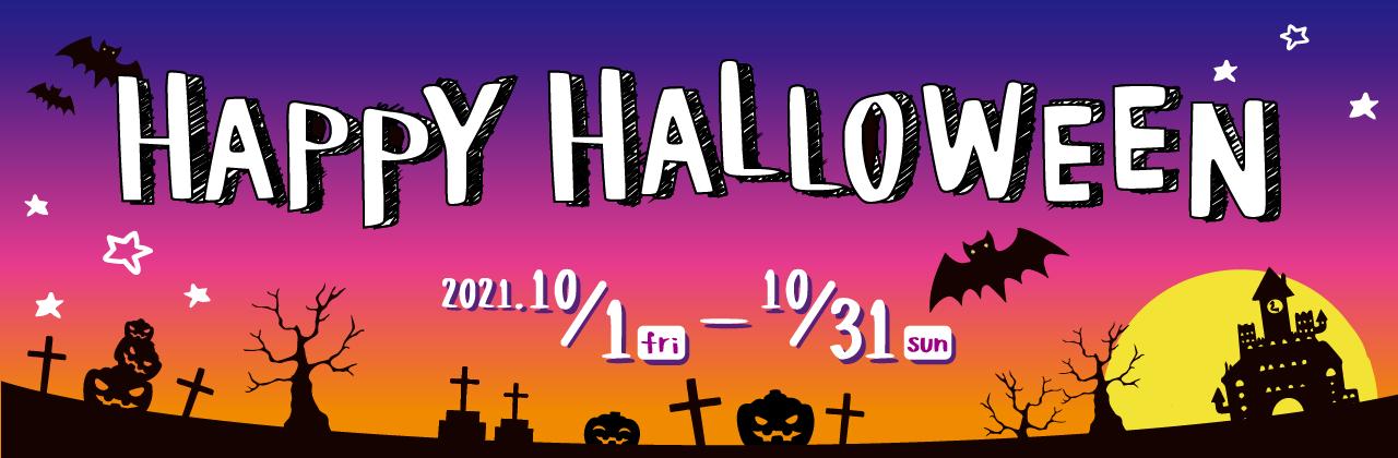 【10月実店舗限定】最大5%OFFになるハッピーハロウィンイベント
