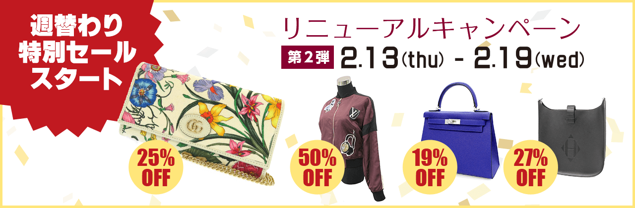リニューアル キャンペーン週替わり特別セール開催中!