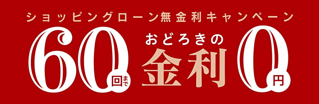 ショッピングローン60回払いまで金利0円キャンペーン開催中!