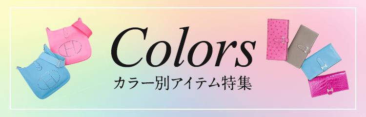 カラー別アイテム特集