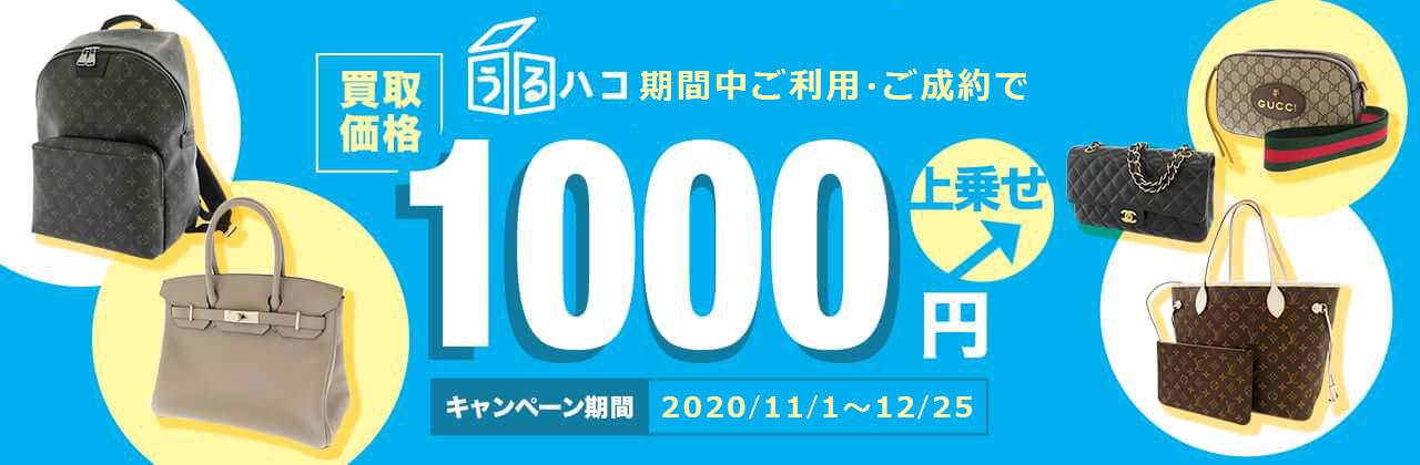 買取キャンペーン『うるハコ』ご利用・ご成約で1,000円UP