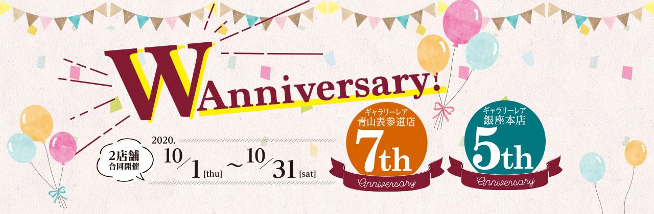 W anniversary ~青山表参道店&銀座本店~ 開催決定!