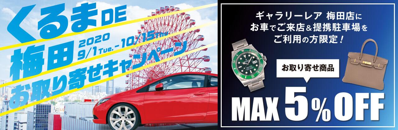 タイムズ提携記念『くるま de 梅田キャンペーン』