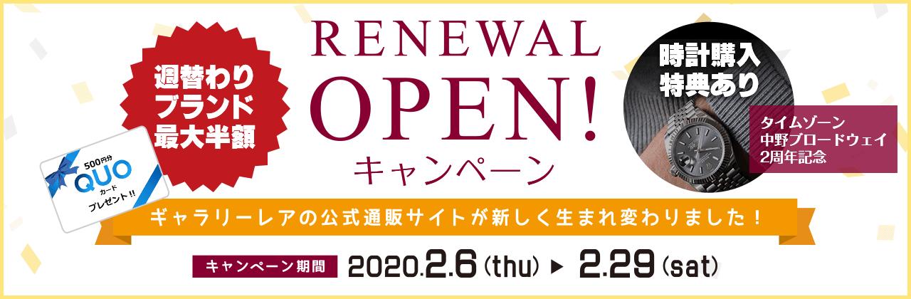 リニューアルオープン!記念 キャンペーン開催中!