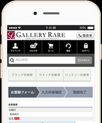 公式アプリ本会員登録