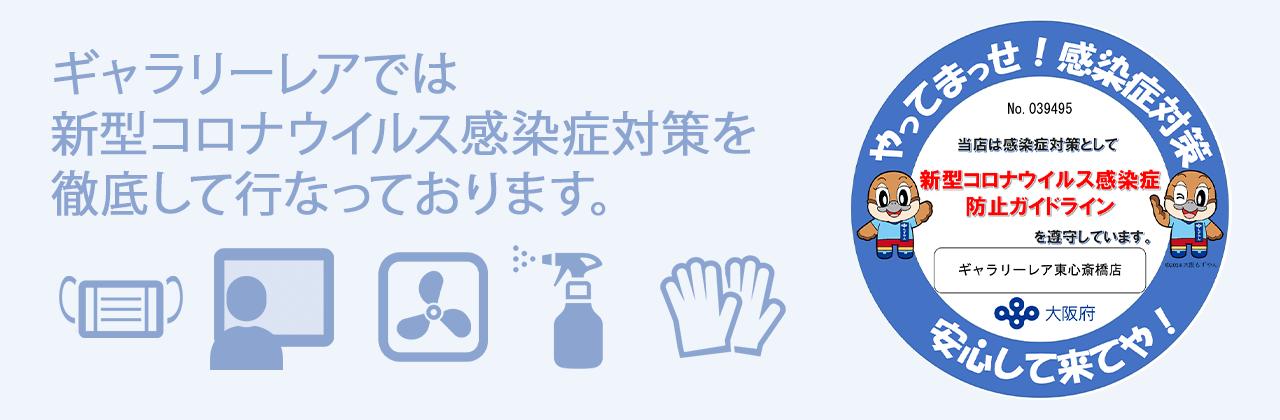 ギャラリーレア 東心斎橋店 新型コロナウイルス感染症対策について