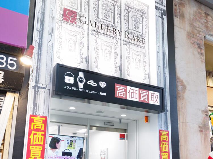 ギャラリーレア 名古屋大須店 店舗詳細はこちら