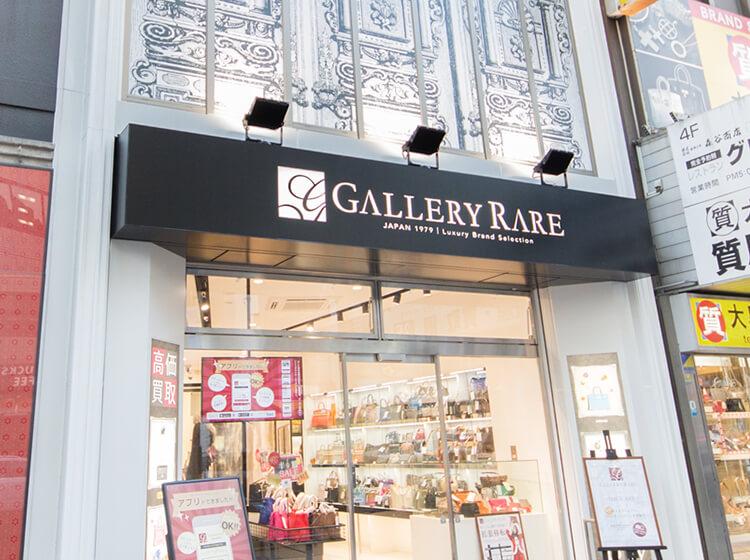 ギャラリーレア 神戸元町店 店舗詳細はこちら
