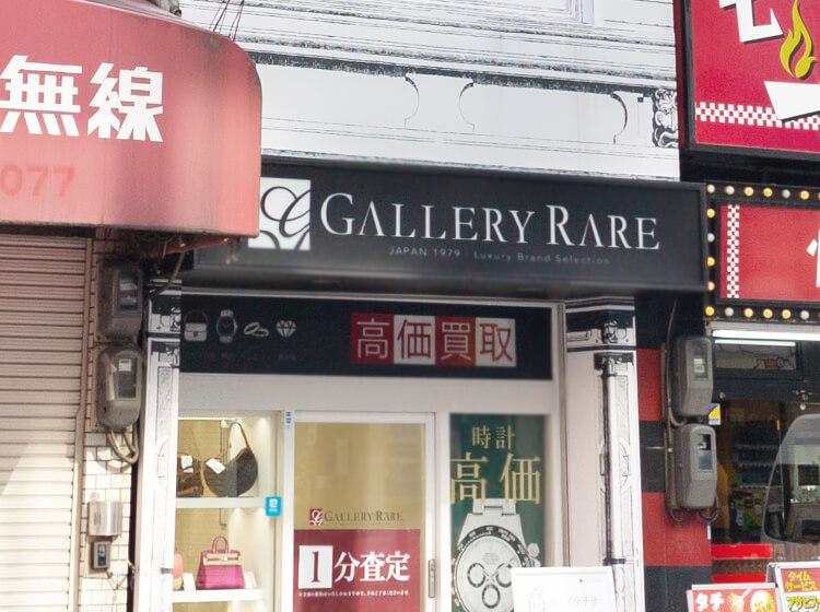 ギャラリーレア なんば店 店舗詳細はこちら