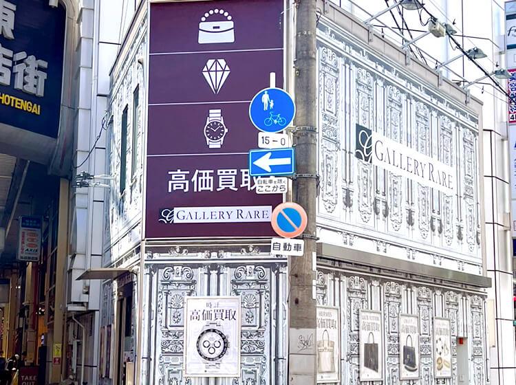 ギャラリーレア 梅田店 店舗詳細はこちら