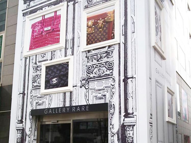 ギャラリーレア 青山表参道店 店舗詳細はこちら
