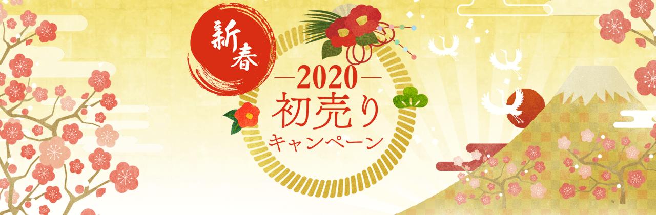 \2020万円福袋/抽選で2020ポイントも当たる!