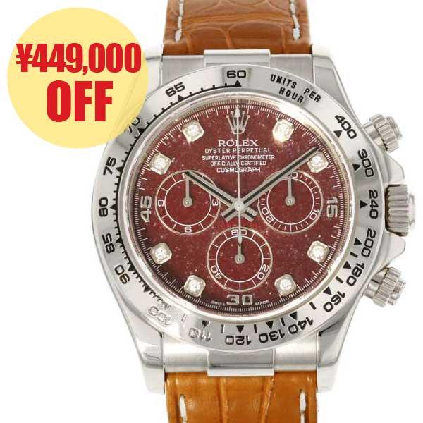 ロレックス デイトナ K18WGホワイトゴールド 8Pダイヤ K番 116519G ROLEX 腕時計 ルベライト文字盤【安心保証】【中古】