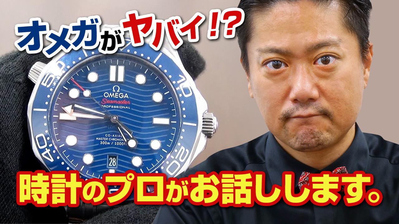 やばすぎる!オメガ シーマスター プロフェッショナル300を大解剖!人気の秘密や相場価格について徹底解説【OMEGA】腕時計