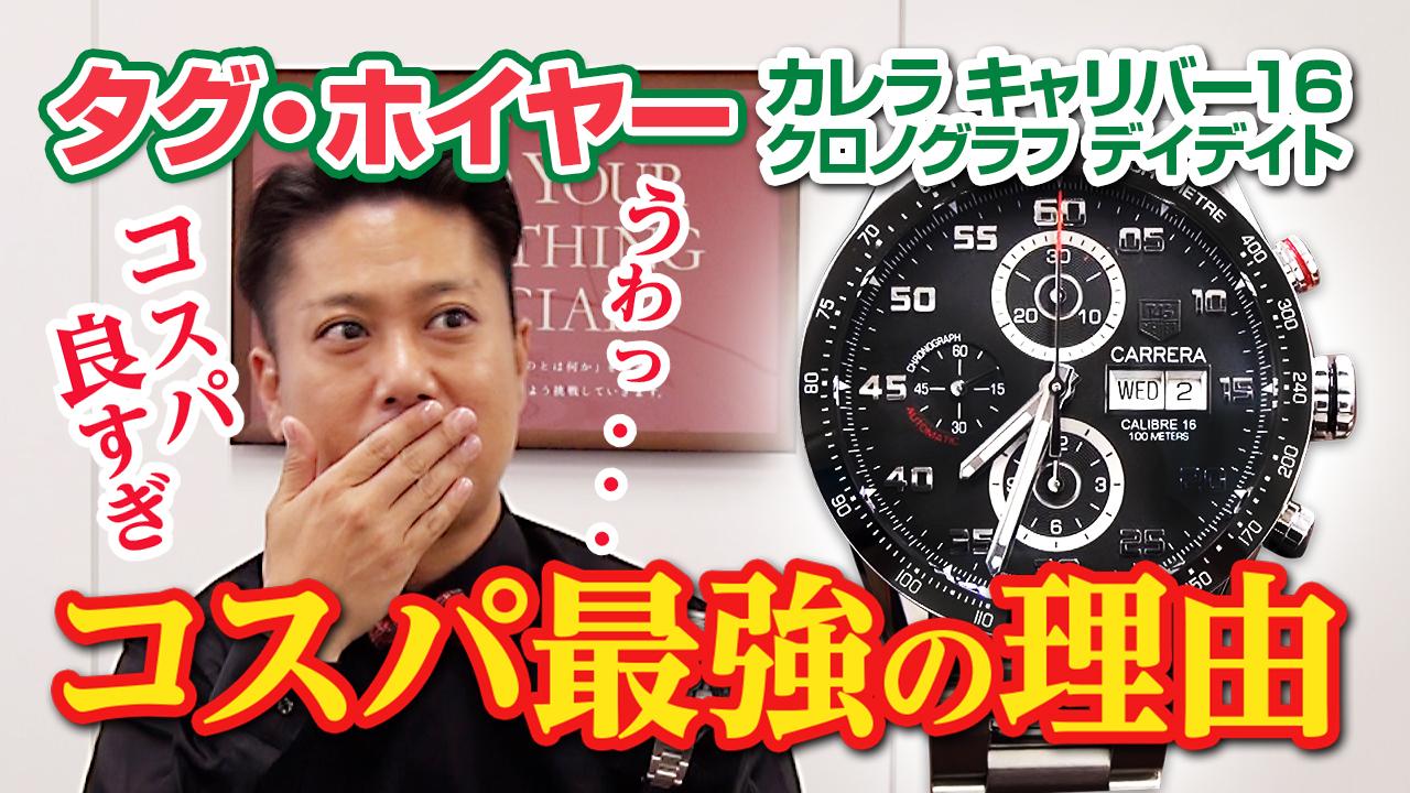高機能で低価格!コスパ最強の腕時計 タグホイヤー カレラ キャリバー16をご紹介 買いやすい価格の理由を徹底調査してみた