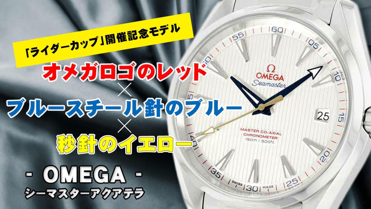 オメガ シーマスター アクアテラ 150M コーアクシャル キャリバー8500 ゴルフモデルをご紹介!爽やかな腕時計