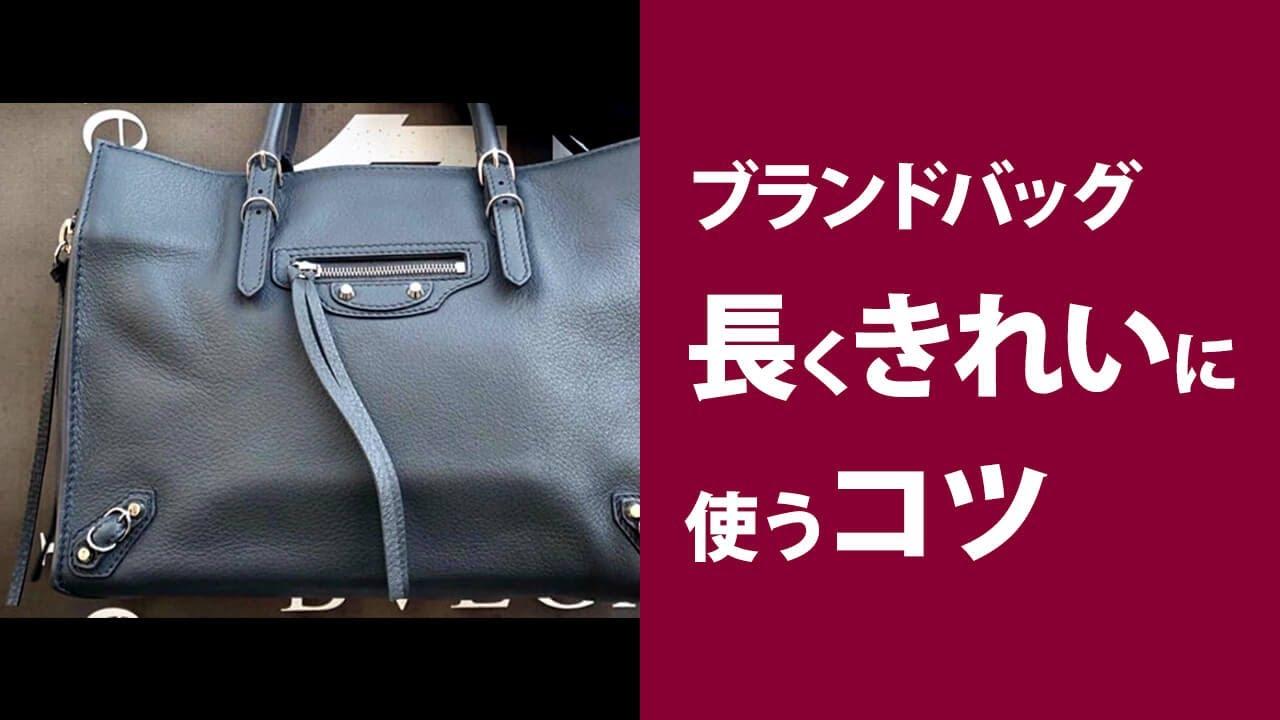 バッグを長持ちさせるコツを伝授!バッグを買ったらまずチェック。初めが肝心です!