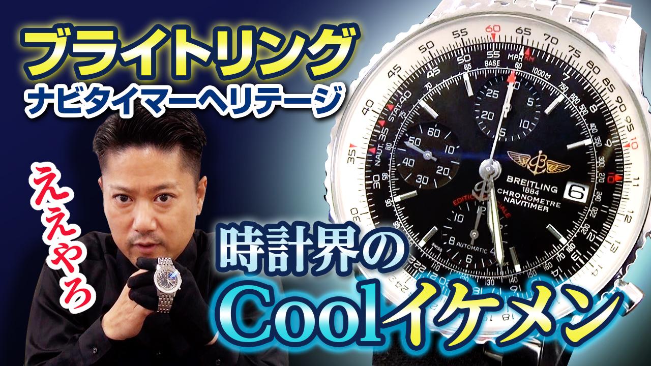 詳しく説明します 【ブライトリング ナビタイマー編】人気腕時計を紹介します!