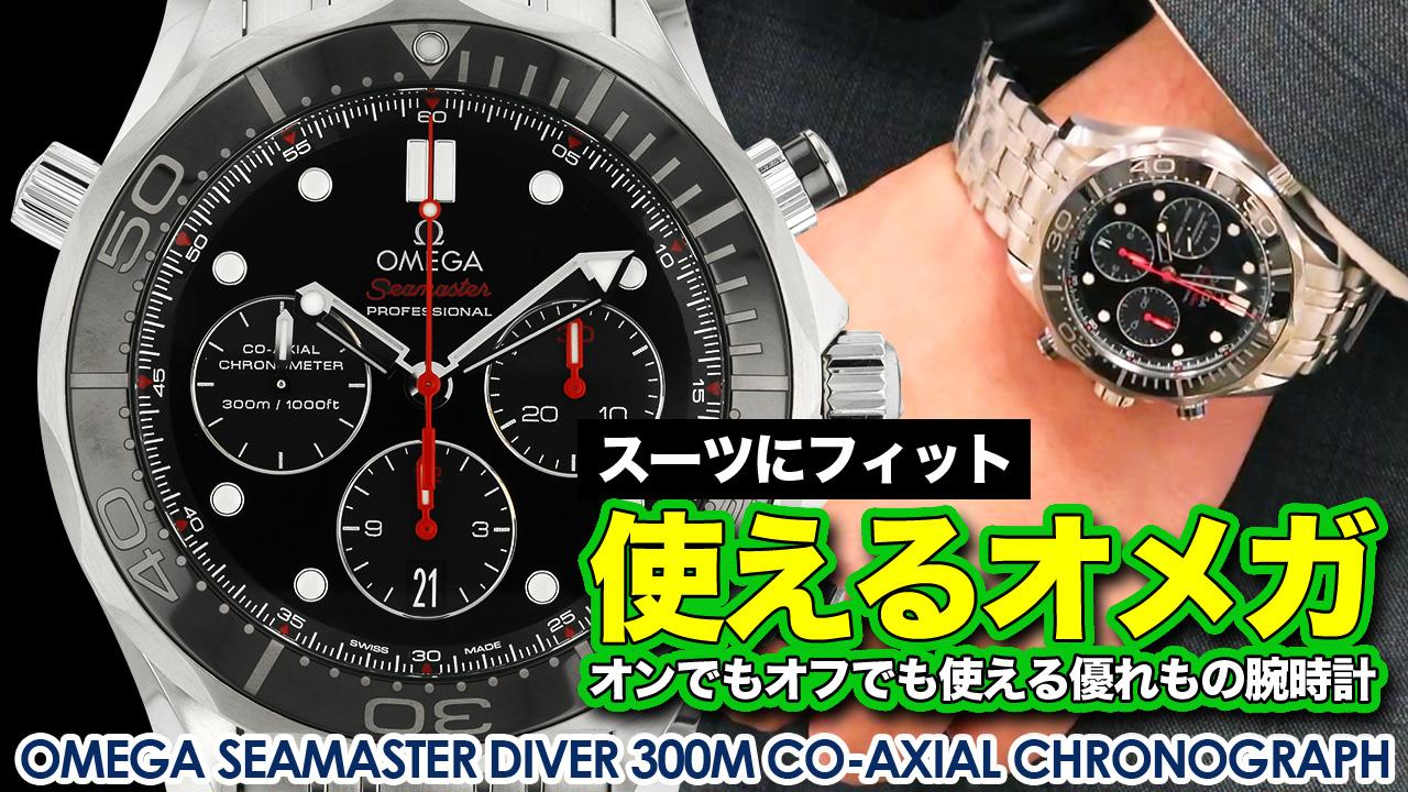 【21卒の新社会人向け】イケてる大人の男性にベストな時計はシーマスター ダイバーモデルで高級感を【オメガ】