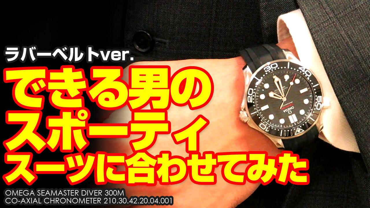 オメガ シーマスター ダイバー300m クロノメーター 黒文字盤 映画でも使用される人気モデルの腕時計をご紹介