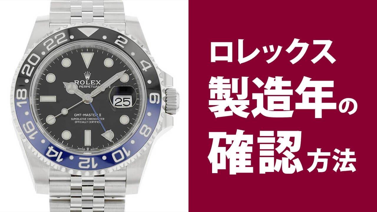 【ロレックス】製造年を知りたい人必見!シリアルナンバーで時計の製造年数がわかるかも!?