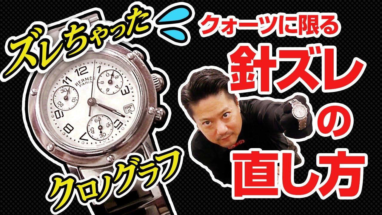 【初心者でも安心】クォーツ時計の針ずれについてエルメスの腕時計を使ってレクチャーします【クロノグラフの使い方講座】