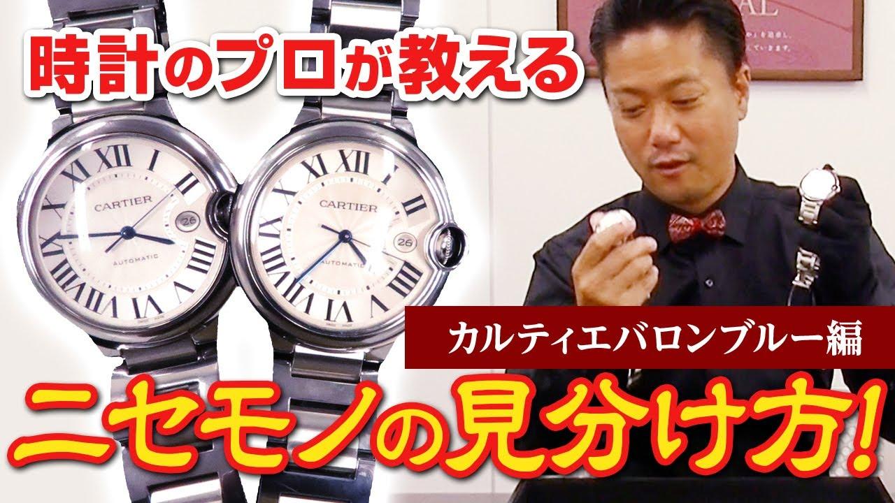 【STOP!スーパーコピー】カルティエの腕時計 人気モデルを本物とスーパーコピーを徹底比較!