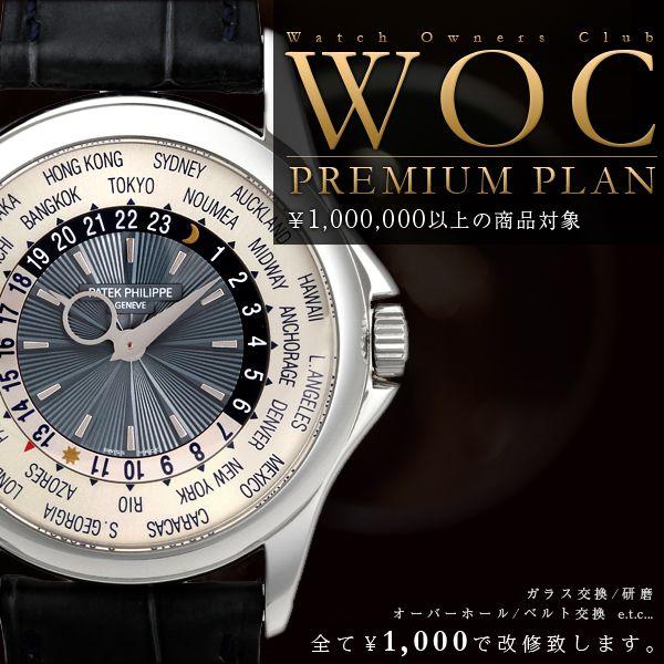 WOC PREMIUM PLAN ¥1,000,000以上の商品対象