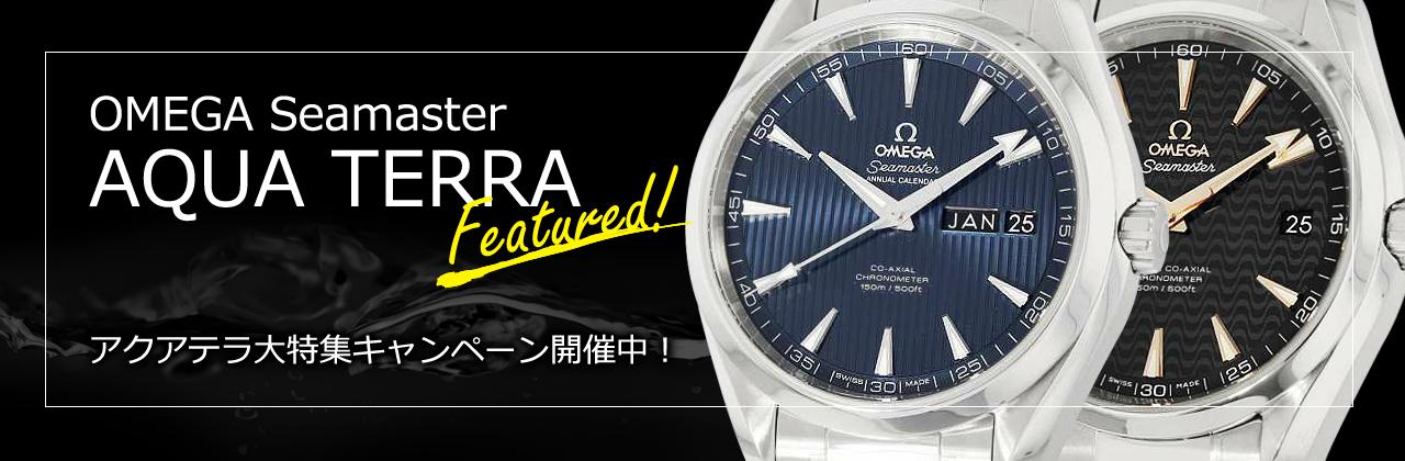 オメガ シーマスターアクアテラの魅力なモデルを大特集!