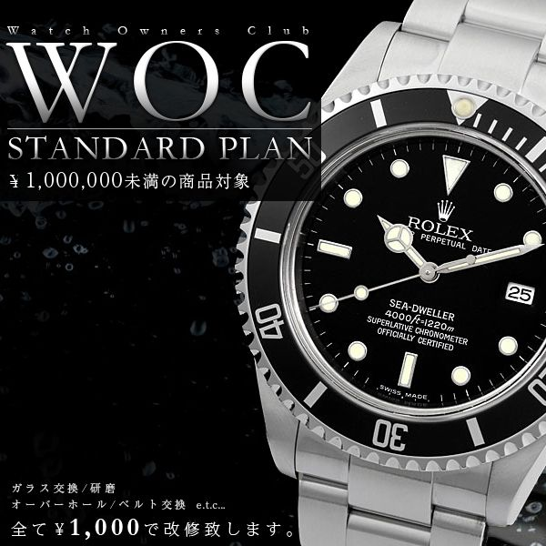 WOC STANDARD PLAN ¥1,000,000未満の商品対象